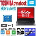 中古パソコン dynabook B451/東芝/15.6型/A4/Celeron Dual core B800(1.5G)/大容量メモリ8GB/HDD320GB/DVDマルチ/無線LAN/テンキー/Windows10Home64bit/1067n