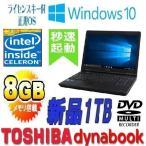 中古パソコン ノ-トパソコン Windows10 64bit 東芝 15.6型 dynabook B451 Celeron Dual core B800(1.5G) メモリ8GB 新品HDD1TB DVDマルチ 無線 テンキー 1068n