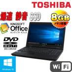中古パソコン dynabook B451/東芝/15.6型/A4/Celeron Dual core B800(1.5G)/大容量メモリ8GB/SSD120GB/DVDマルチ/無線/テンキー/Windows10Home64bit/1069n