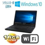 中古パソコン dynabook B451/東芝/15.6型/A4/Celeron Dual core B800(1.5GHz)/爆速メモリ16GB/HDD320GB/DVDマルチ/無線LAN/テンキー/Windows10Home64bit/1071n