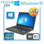 中古パソコン HP ProBook 6560b/正規OS Windows10 Home 64bit/Core i5-2540M(2.6GHz)/メモリ4GB/HDD500GB/DVDマルチ/無線LAN/1155n