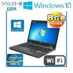 中古パソコン HP ProBook 6560b/正規OS Windows10 Home 64bit/Core i5-2540M(2.6GHz)/メモリ8GB/HDD500GB/DVDマルチ/無線LAN/1155n-2