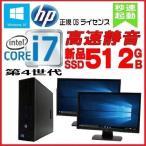 中古パソコン 正規OS Windows10 Home 64bit/22型液晶/Core i7(3.4GHz)/メモリ4GB/新品SSD120GB+HDD500GB/Office2016_kingsoft/DVDマルチ/DELL 990SF/1170S
