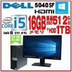 中古パソコン 正規OS Windows10 Home 64bit/大画面22型液晶/Core i7(3.4GHz)/メモリ4GB/新品SSD120GB/Office2016/DVDマルチ/DELL 990SF/1170S-2