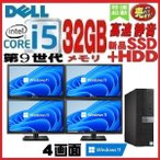 中古パソコン 正規OS Windows10 64bit/23型フルHD/Core i7(3.4GHz)/メモリ4GB/爆速新品SSD120GB+新品HDD1TB/Office/DVDマルチ/DELL 790SF/1179S