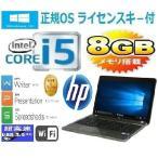 中古パソコン HP ProBook 4530S/正規OS Windows10 Home 64bit/Core i5-2430M(2.4GHz)/メモリ8GB/HDD320GB/DVDマルチ/無線LAN/1196n-2