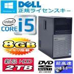 中古パソコン デスクトップパソコン 正規OS Windows10 Home 64bit/新品HDD2TB/Core i7(3.4G)/メモリ8GB/DVDマルチ/DELL 790MT/1200a-4
