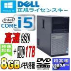 ショッピングパソコンデスク 中古パソコン デスクトップパソコン 正規 Windows10 Windows7 DELL 9010MT Core i5 3470  3.2G  メモリ8GB 爆速新品SSD120GB+HDD1TB DVDマルチ Office 1200a-8