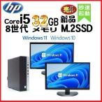 ショッピングパソコンデスク 中古パソコン デスクトップパソコン 正規 Windows10 Core i5 3470 3.2G  メモリ4GB HDD500GB DVDマルチ Office USB3.0 HP8300MT 1204a