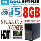中古パソコン ゲ-ミングPC DELL optiplex 7010MT Core i5 3470(3.2G) 新品 Geforce GTX1050 HDMI メモリ8GB HDD500GB USB3.0 DVDマルチ Office Windows7 1205g