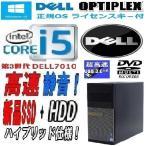 中古パソコン 正規OS Windows10 Home 64bit/Core i5(3.1G)/爆速新品SSD120GB+HDD新品1TB/メモリ8GB/DVDマルチ/DELL 790MT/1208a