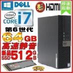 ショッピングパソコンデスク 中古パソコン デスクトップパソコン 富士通 第3世代 Core i7 3770 爆速新品SSD240GB メモリ8GB Office FMV D582 正規 Windows10 1214a