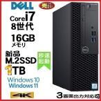 ショッピングパソコンデスク 中古パソコン デスクトップパソコン 富士通 第4世代 Core i5 爆速新品SSD512GB メモリ8GB Office FMV D583 正規 Windows10 1215a