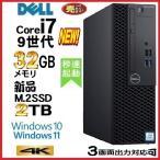 デスクトップパソコン 中古パソコン 正規 Windows10 第4世代 Core i7 新品 SSD 512GB メモリ16GB Office付 富士通 FMV D583 1216a