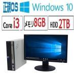 中古パソコン 限定特価 正規OS Windows10 Home64Bit/22型ワイド液晶/大容量メモリ8GB/新品HDD2TB/Core i3(3.1GHz)/DVDマルチ/富士通 FMV D581/1219s