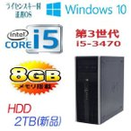 Core i5搭載のハイスペック デスクトップパソコン