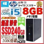 ショッピングパソコンデスク 中古パソコン デスクトップパソコン 第3世代 Core i5 爆速新品SSD240GB メモリ8GB 新品 Geforce GTX1050 HDMI DVDマルチ 正規Windows10 HP 8300MT 1248x