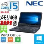 正規OS Windows10 NECVersapro ノートパソコン
