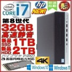中古パソコン 正規OS Windows10 or Windows7Pro 64bit/GeforceGTX1050-2GB/大画面23型フルHD液晶/新品HDD2TB/メモリ8GB/Core i5 3470(3.2G)/HP8300MT/1272x