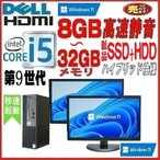 デスクトップパソコン 中古パソコン 正規 Windows10 第3世代 Core i5 新品SSD 256GB メモリ8GB Office付き USB3.0 富士通 FMV D582 1277a