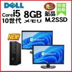 Microsoft純正 Windows10 高速処理のCore i5に高速SSD採用