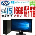 中古パソコン 正規OS Windows10 Home 64bit 大画面24型フルHD液晶/Office2016/Core i3(3.1GHz)/メモリ4GB/HDD250GB/HP 6200Pro SF/DVD/1286s
