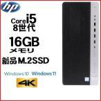 正規OS Windows10 64bit/ Office2016 /大画面 24型 フルHD液晶/ Core i5 (3.1Ghz)/メモリ4GB/HDD250GB/DVD/DELL 990SF/1287s