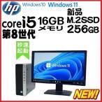 デスクトップパソコン 正規OS Windows10 爆速SSD120GB Corei5 22型液晶 メモリ4GB DVDマルチドライブ 無線LAN Office 富士通 FMV  d581 1292s