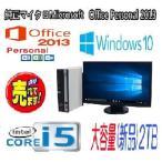 ショッピングOffice 中古パソコン 純正Microsoft Office 2013 正規OS Windows10/22型液晶/爆速Core i5(3.1Ghz)/新品HDD2TB/メモリ4GB/富士通 FMV D581/1296s