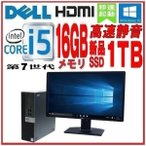 中古パソコン デスクトップパソコン 正規OS Windows10 Core i5 (3.1G) 23型 フルHDワイド液晶 爆速新品SSD240GB メモリ8GB Office DELL 990SF 1298s