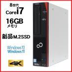 ショッピングパソコンデスク 中古パソコン デスクトップパソコン 富士通 第3世代 Core i5 3470 爆速新品SSD480GB メモリ8GB 正規 Windows10 Office DVDマルチ FMV D582 1300a
