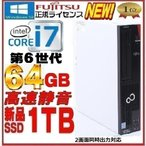 中古パソコン 正規OS Windows10 64Bit/富士通FMV ESPRIMO D581/20型ワイド液晶/Core i3-2100(3.1GHz)/爆速新品SSD120GB/Office/メモリ4GB/DVD/1305s