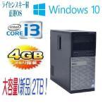 拡張性あるデスクトップパソコン ハイスペックCore i3搭載