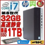 中古パソコン デスクトップパソコン 限定特価 正規OS Windows10 64bit DELL 790MT Core i3 2100(3.1Ghz) メモリ4GB HDD250GB Office 1311a-2