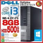 中古パソコン デスクトップパソコン 正規OS Windows10 64bit/DELL 790MT/爆速新品SSD240GB/Core i3(3.1Ghz)/メモリ8GB/DVD/1316a
