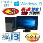 中古パソコン デスクトップパソコン 正規OS Windows10 64bit/DELL 790MT/22型液晶/爆速新品SSD240GB/Core i3(3.1Ghz)/メモリ4GB/DVD/1320S