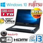 Windows10 Core i3 ノートpc 富士通