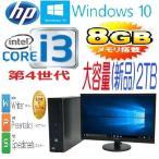 高性能HPに高速Core i5搭載