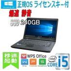 中古パソコン 正規OS Windows10 64bit/東芝 dynabook B551/15.6型/Core i5 2410M/メモリ4GB/爆速新品SSD240GB/DVD/無線LAN/Office/リカバリあり/1397n