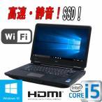 中古パソコン 正規OS Windows10 64bit/NEC VersaPro VK25M /Corei5-2520M/HDMI/爆速SSD120GB/メモリ4GB/Office2016/1409n