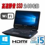 中古パソコン ノ-トパソコン 正規OS Windows10 64bit NEC VersaPro VK25M Core i5 2520M HDMI 爆速新品SSD240GB メモリ4GB DVDマルチ 1410n