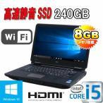 中古パソコン 正規OS Windows10 64bit/NEC VersaPro VK25M /Corei5-2520M/HDMI/爆速新品SSD240GB/メモリ8GB/DVDマルチ/1414n