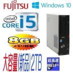 最新Windows10 使いやすい富士通 高速処理Corei5