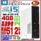 ショッピングパソコンデスク 中古パソコン デスクトップパソコン 富士通 第3世代 Core i5 3470 爆速新品SSD120GB メモリ4GB Office FMV D582 正規 Windows10 1418a