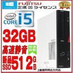 ショッピングパソコンデスク 中古パソコン デスクトップパソコン 富士通 第3世代 Core i5 3470 爆速メモリ16GB 爆速新品SSD120GB Office付き 正規 Windows10 FMV D582 1418a16