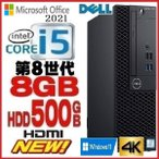 中古パソコン 正規OS Windows10 64Bit/F Core i5-3470(3.2Ghz)/メモリ8GB/爆速新品SSD240GB/DVDマルチ/富士通 FMV D582/1419a8
