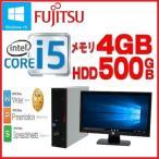 ショッピングパソコンデスク 中古パソコン デスクトップパソコン Core i5 3470 20型ワイド液晶 メモリ4GB HDD500GB Office 富士通 FMV D582 正規 Windows10 1422s