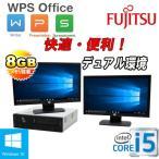 中古パソコン デスクトップパソコン 富士通 第3世代 Core i5 2画面 22型ワイド液晶 メモリ8GB HDD250GB Office 正規 Windows10 FMV D582 1427d22の画像
