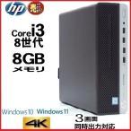 デスクトップパソコン 中古パソコン 正規 Windows10 第6世代 Core i5 新品SSD 256GB HDD500GB メモリ8GB Office付き HP 600 G2 SF 1463G