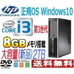 中古パソコン デスクトップパソコン Windows10 64bit Core i3 3220 3.3Ghz  メモリ8GB 新品HDD2TB Office USB3.0 HP6300SF 1465A